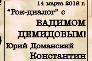 2018-03-08-Рок-диалог с Демидовым2