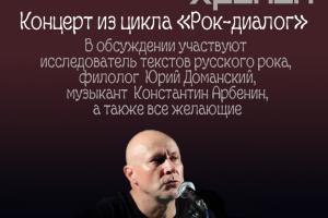 2018-03-08-Рок-диалог с Демидовым3