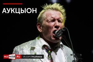 2018-08-08-АукЦыон в Музеоне - афиша 3