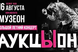 2018-08-08-АукЦыон в Музеоне - афиша