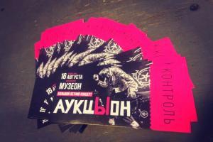 2018-08-08-АукЦыон в Музеоне - билеты