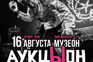 2018-08-08-АукЦыон в Музеоне - афиша 2
