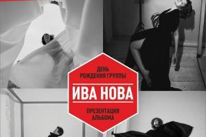 2018-08-27-Ива Нова Москва