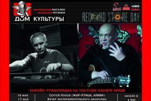 2020-05-16-17-День музыкального магазина в ММДК