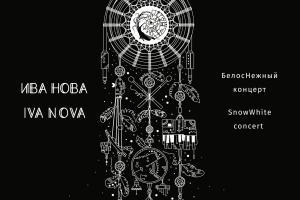 2021-04-17-Ива Нова - БелосНежный концерт (обложка) (1)