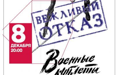 «Военные куплеты» в Санкт-Петербурге