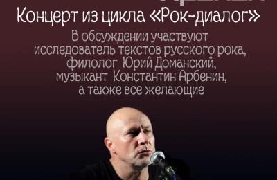 "Лидер Хронопа в ""Массолите"""