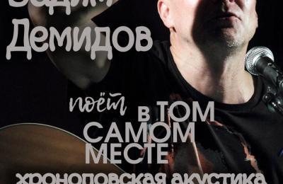 Вадим Демидов в Нижнем Новгороде