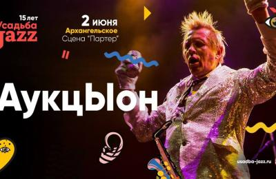 "АукцЫон на фестивале ""Усадьба Jazz"" в Архангельском"