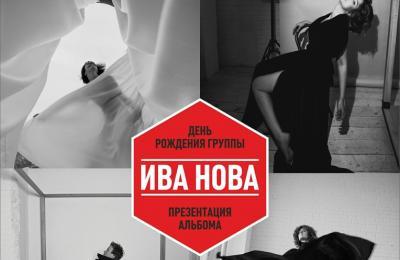"Ива Нова. Презентация альбома ""УБА ХОБА"""