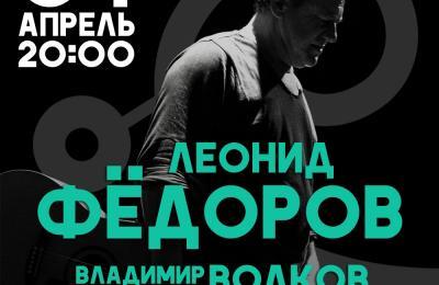 ЛЕОНИД ФЁДОРОВ И ВЛАДИМИР ВОЛКОВ В КЛУБЕ ZAL
