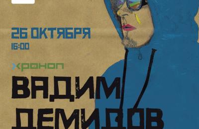 """""""РОК-УТРЕННИК"""" ГЛАВНОГО ХРОНОПА РОССИИ"""