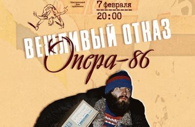 """Презентация """"Оперы-86"""""""