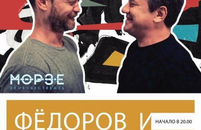 "ФЁДОРОВ И КРУЗЕНШТЕРН - ""ИЗ НЕБА И ВОДЫ"""