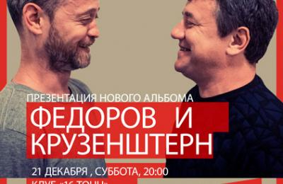 ФЁДОРОВ И КРУЗЕНШТЕРН В СТОЛИЦЕ