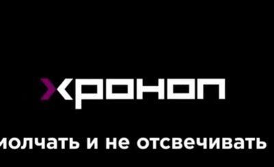 """ХРОНОП - """"Молчать и не отсвечивать"""" (сингл)"""