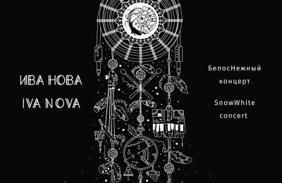 """ИВА НОВА - """"БелосНежный концерт"""""""