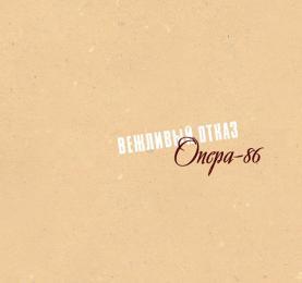 "Вежливый отказ ""Опера-86"""