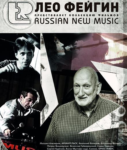 """Фейгин Лео """"Russian New Music"""""""