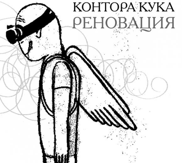 """Контора Кука """"Реновация"""""""