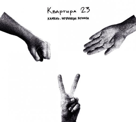 """Квартира 23 """"Камень. Ножницы. Бумага"""""""