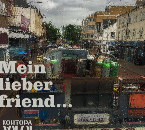 """Контора Кука """"Mein lieber friend..."""""""