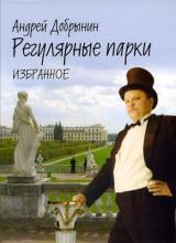"""Добрынин Андрей """"Регулярные парки"""""""