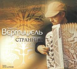 """Оркестр Вермишель """"Странник"""""""