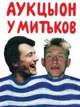 """АукцЫон """"АукцЫон и Хвост у Митьков"""""""