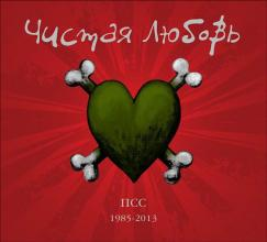 """Чистая Любовь """"Полное собрание сочинений 1985-2013"""""""