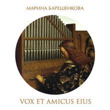 """Барешенкова Марина """"Vox Et Amicus Eius"""""""
