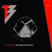 "Телевизор ""Мегамизантроп"""