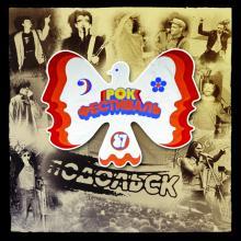Подольск 87 (бокс-сет 8 CD)