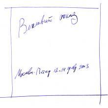 """Вежливый отказ """"Москва-Питер 12 и 14 февраля 2003"""""""