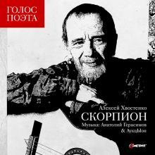"Хвостенко Алексей ""Скорпион"""