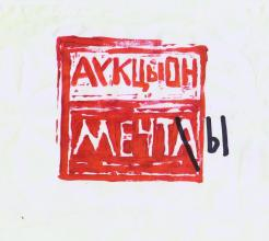 "АукцЫон ""Мечты"""