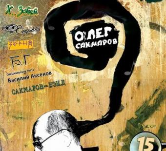 "Сакмаров Олег/Сакмаров-Бэнд ""Юбилейный концерт"" (DVD) / ""Шелкопряд"" (CD)"