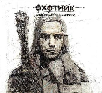 """Прилепин Захар и Элефанк """"Охотник"""""""