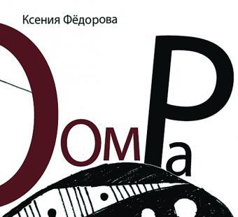 "Фёдорова Ксения ""Оом Ра"""