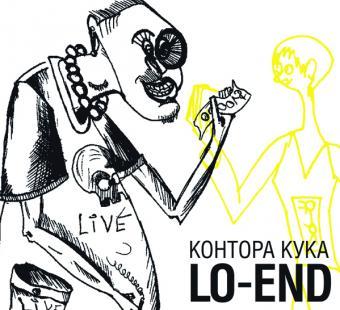 "Контора Кука ""Lo-End"""