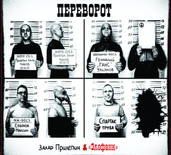 "Прилепин Захар и Элефанк ""Переворот"""