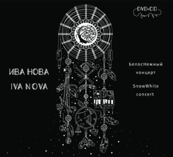 ИВА НОВА - БелосНежный концерт(1)