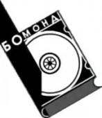 Бомонд (Нижний Новгород)